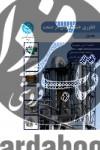 فناوری خشککردن در صنعت (جلد اول)