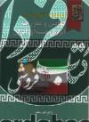مجموعه تنقیح شده قوانین و مقررات انرژی هسته ای ایران
