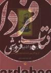 نگاهی به تاریخ و ادبیات ایران