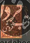 مثنوی معنوی(باقاب)کرمان