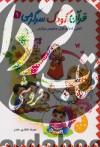 سه گانه قرآن، کودک، سرگرمی
