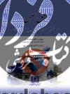 حق حبس در حقوق ایران و کنوانسیون بیع بین المللی کالا