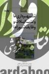 قانون شهرداری ها و تشکیلات و وظایف شوراها