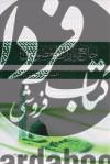 جامع الزیارات المعصومین