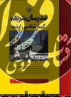 تاریخ ایران دوره اسلامی(کارشناسی ارشد-مدرسان شریف)