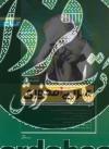عربی 1 محوری (اول دبیرستان)