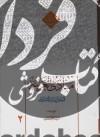 مبادی العربیه ویراسته حمید محمدی ج2