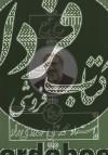 شمع جمع(ارج نامه استاد محمد علی مهدوی راد)