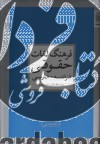 فرهنگ لغات حقوقی (فرانسه-فارسی)