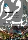 رویای شهر(سفر به دنیای شهرهای رویایی: اوهام، آرمانشهر،شهر مجازی،شهر سایبر،شهر آینده