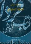 ترجمه مبانی تکملة المنهاج جلد 1