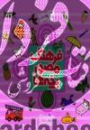 فرهنگ مصور بچه ها- انگلیسی فارسی