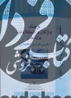 فرهنگ واژگان و اصطلاحات پزشکی(عربی-فارسی-انگلیسی)