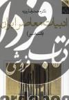 ادبیات معاصر ایران(نظم)