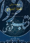 ترجمه مبانی تکملة المنهاج جلد 2