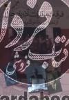فرقه دمکرات آذربایجان (از تخلیه تبریز تا مرگ پیشه وری)