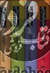 مجموعه قصه های پریان و داستانها (4جلدی)