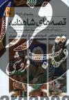 قصههای شاهنامه (مجموعه 9جلدی در 3مجلد)/قابدار