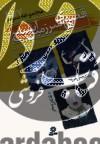 قصههای سرزمین اشباح- جلدهای ج7 تا 9