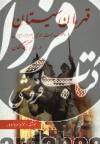 قهرمان سیستان (یعقوب لیث اولین سردار ایران در برابر بیگانگان)