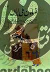 قهرمانان ملی ایران 2 (از حسن صباح تا نادرشاه افشار)