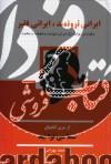 ایرانی ثروتمند,ایرانی فقیر(چگونه می توانید یک ایرانی ثروتمند و خوشبخت باشید)