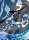 مطالعات منطقهای خلیج فارس
