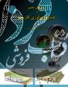 روشهای تحقیق در هیدروژئولوژی کارست (جلد اول)