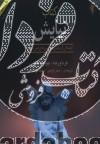 کتاب نیایش (گزیده ای از نیایش های آیین های دینی جهان)