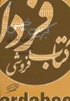 کبریت خیس- مجموعه شعر سالهای 1383-1381