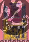 افسانههای شیرین دنیا ج7- کتاب صورتی، کتری سحرآمیز و 35 افسانه دیگر