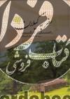 سفر به گیلان(راهنمای گردشگری)
