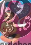 فرهنگ کامل نامهای ایرانی