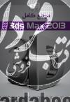 مرجع کامل 3ds Max 2013