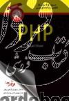 مرجع کوچک کلاس برنامه نویسی PHP