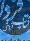 بررسی مبانی فقهی و حقوقی نحوه مطالبه مهریه