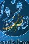 قصران در دوره معاصر جلد اول: از انقلاب مشروطه تا انقلاب اسلامی