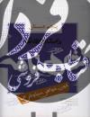 داستان های شاهنامه پنجم دبستان(خون خواهی سیاوش 4)
