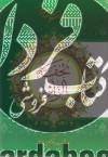 زیارت چهارده معصوم (ع) - تحفة الزائر