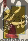 متون تاریخی به ز بان فارسی