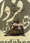 فرهنگ جامع ادیان و مذاهب