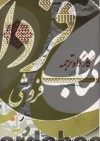 کارگاه ترجمه عربی به فارسی