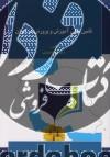 تامین مالی آموزش و پرورش در ایران