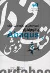 شبیه سازی در مهندسی عمران با نرم افزار Abaqus