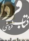 از ایران چه می دانم؟(ادیب الممالک فراهانی)