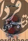 کلیات سعدی(باقاب)