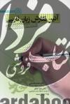 آیین نگارش زبان فارسی با تاکید بر مهارت نوشتن