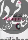 شبیه سازی در مهندسی مکانیک با نرم افزار Abaqus