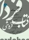 ترجمه کتاب لمعه دوره فقه امامیه (جلد اول)