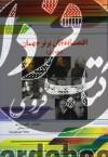 اقتصاد دانان برتر جهان(جلد اول)